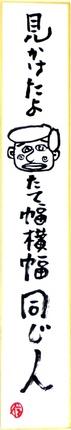 mousou_20170311_120x718.jpg