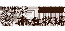 minamigaokabokujo_logo.png