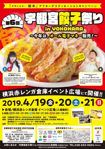 19_y-gyoza-A4-1.jpg