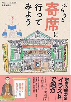 burari-yose.jpg