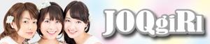 JOQgiRlプロジェクト