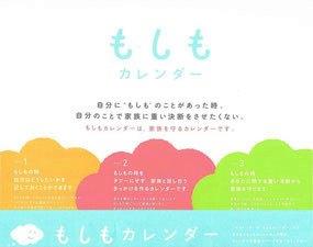 moshimo_calendar.jpg