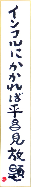 http://www.joqr.co.jp/ana/mousou_20180203_120x718.jpg