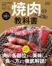 yakiniku_book.jpg