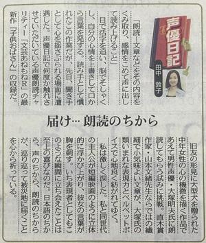 0902敦子さんコラム.JPG