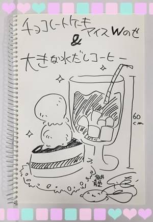 160717_徳井さんイラスト小.jpg
