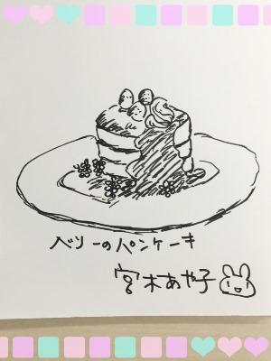 宮木先生イラスト.JPG
