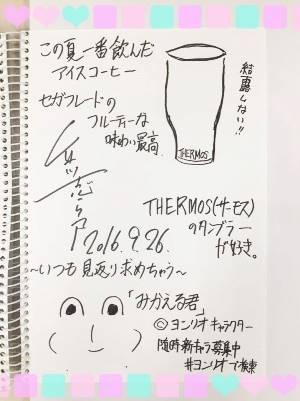 立川志ら乃.jpg
