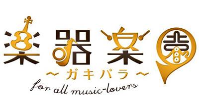 武田真治・岡部磨知の音楽番組『楽器楽園~ガキパラ~』 4月から日曜昼に移動してリニューアル!