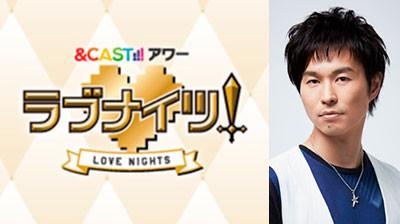人気男性声優陣の深夜生番組、代永翼が参加して放送枠拡大!