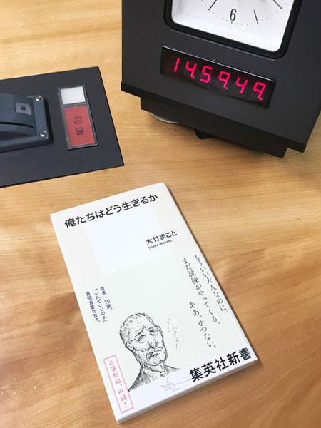 大竹まこと本@スタジオ.jpg