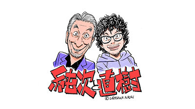 高田純次&浦沢直樹がアカデミー賞受賞作品を語る 『スリー・ビルボード』