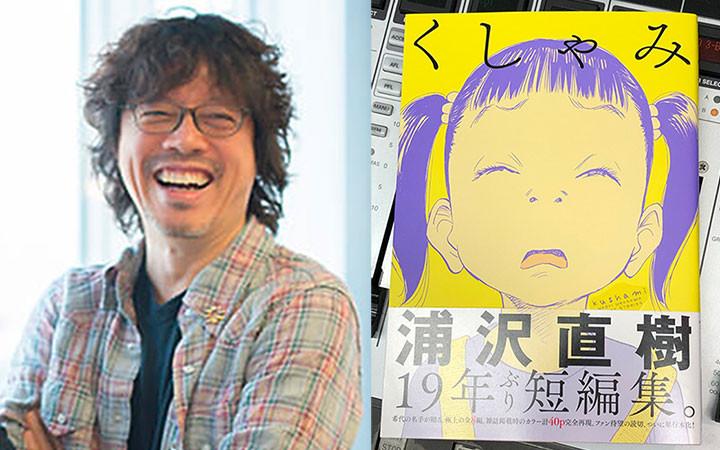 4月28日「純次と直樹」は浦沢直樹の短編集『くしゃみ』を大特集!!