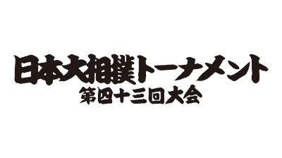 高砂親方(元大関・朝潮)がゲストに 『日本大相撲トーナメント第43回大会実況中継』 2月10日(日)午後4時00分オンエア