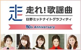 『走れ!歌謡曲』50周年達成へ<br/>カレンダー発売!