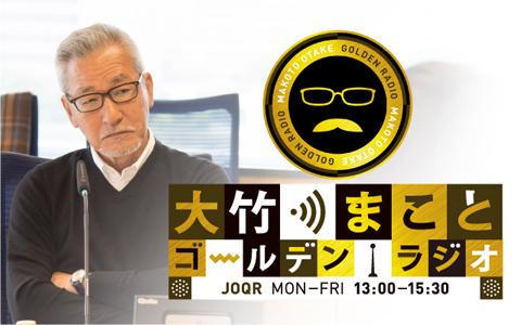 室井佑月が乳がん手術成功を報告! 書き起こし 『大竹まこと ゴールデンラジオ!』