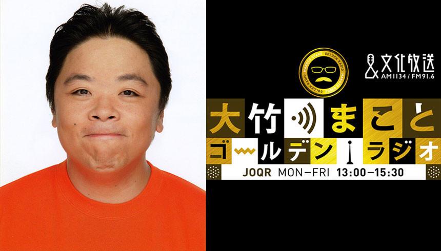 『大竹まこと ゴールデンラジオ!』祝・放送3000回突破!<br> 当日1月17日(木)は伊集院光がゲスト登場!