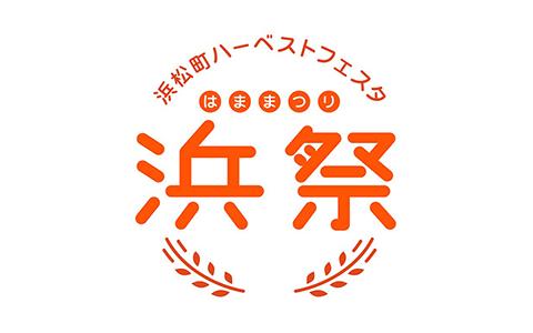 浜松町ハーベストフェスタ-浜祭-