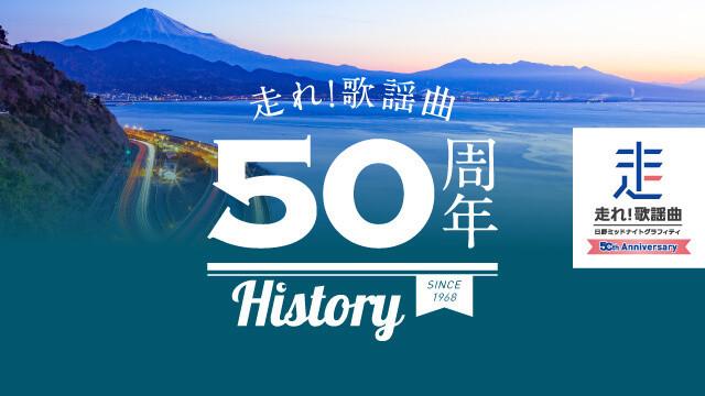 おかげ様で『走れ!歌謡曲』が50周年達成!<br>番組ヒストリーサイトがNEW OPEN!