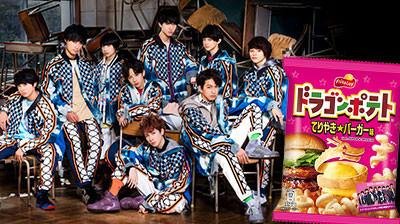 『SUPER★DRAGONのスパドラジオ』の熱烈ラブコールが現実に! SUPER★DRAGONプロデュース スナック菓子が新発売