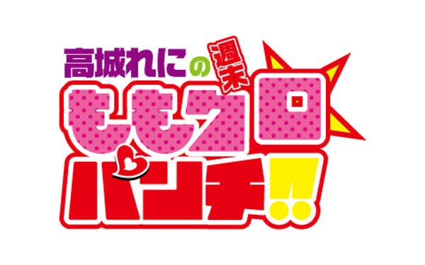 高城れにの週末ももクロ☆パンチ!! 公開録音&生放送 応募はこちらから!(4/20(土) 締切)