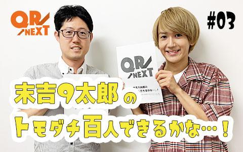 YouTubeラジオ「QR→NEXT」末吉9太郎のトモダチ百人できるかな...! #03