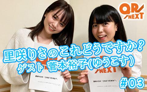 YouTubeラジオ「QR→NEXT」ゲスト:菅本裕子(ゆうこす) 担当:里咲りさ