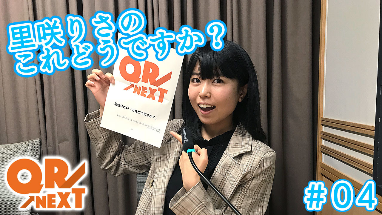 <font color=deeppink><strong>★New!</strong></font> YouTubeラジオ「QR→NEXT」#04 担当は里咲りさ!