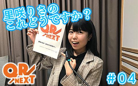 YouTubeラジオ「QR→NEXT」#04 担当は里咲りさ!
