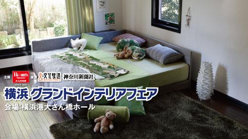 横浜グランドインテリアフェア 10/12から3日間開催。詳しくはコチラ