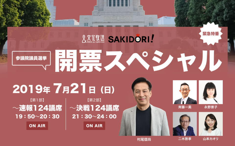 参議院選挙開票スペシャル特設サイト