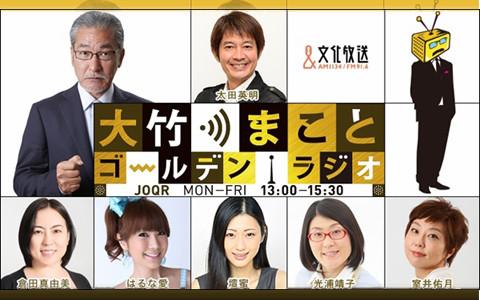最新情報はこちらから! 大竹まこと ゴールデンラジオ!