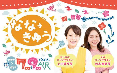 新朝ワイド『なな→きゅう』番組ページはこちら!