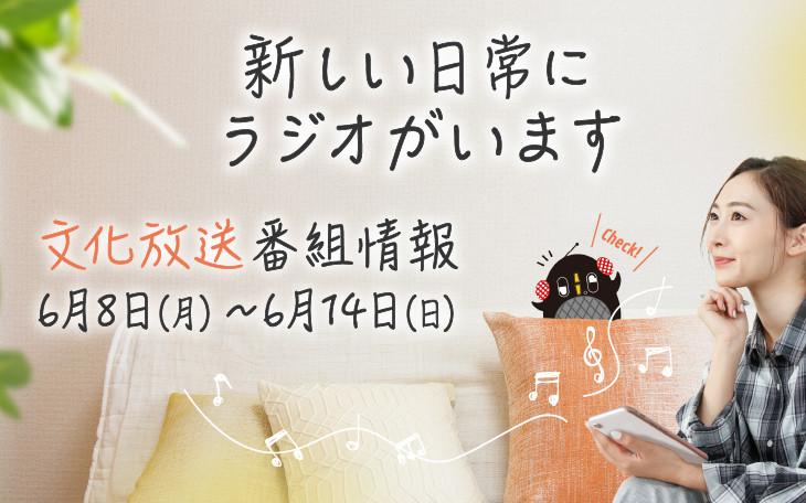 【6/8(月)〜6/14(日)】新しい日常にラジオがいます。文化放送番組情報