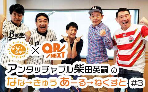 YouTubeラジオ「QR→NEXT」アンタッチャブル柴田英嗣のなな→きゅうあーる→ねくすと #3