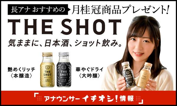 長アナイチオシ「ボトルがおしゃれで可愛い新しい日本酒」のご紹介