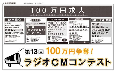 第13回ラジオCMコンテスト