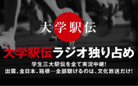 10/14(月・祝)出雲駅伝中継オンエア!大学駅伝ポータルサイトはこちら!