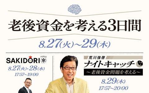 アンケートにご協力ください。2000円分QUOカード20名様に贈呈します