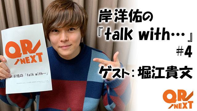 「QR→NEXT」第4回! ゲストに堀江貴文! 担当は岸洋佑