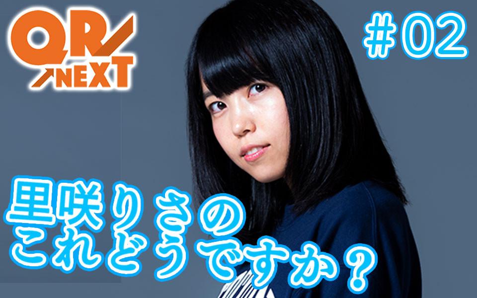 次世代パーソナリティ発掘YouTubeラジオ「QR→NEXT」第2弾! 担当は里咲りさ(4/2UP)