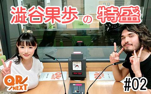 YouTubeラジオ「QR→NEXT」澁谷果歩の特盛 #02