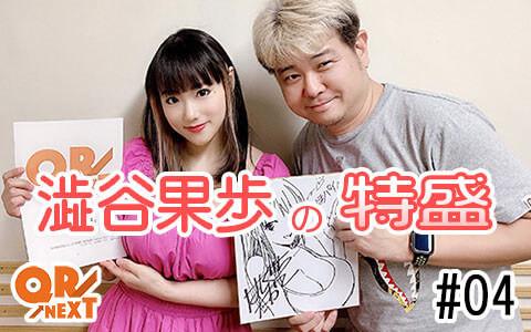 YouTubeラジオ「QR→NEXT」澁谷果歩の特盛 #04