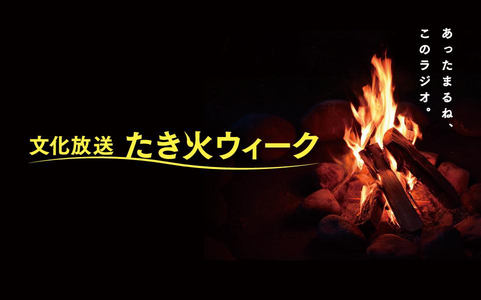 【たき火ウィーク特設サイト】ミニたき火台が当たる!燃やしたい思い出募集します!