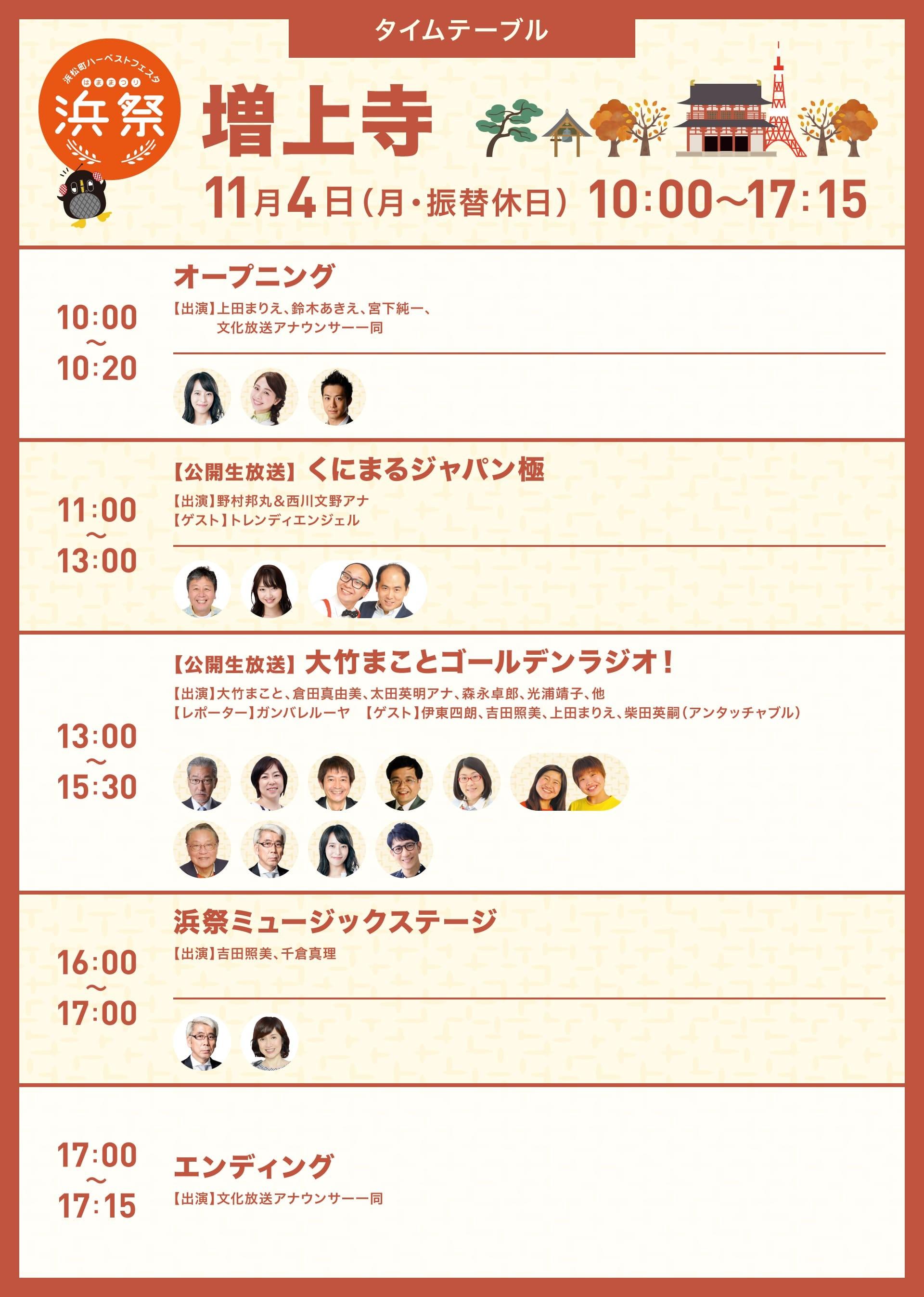 timetable_01.jpg