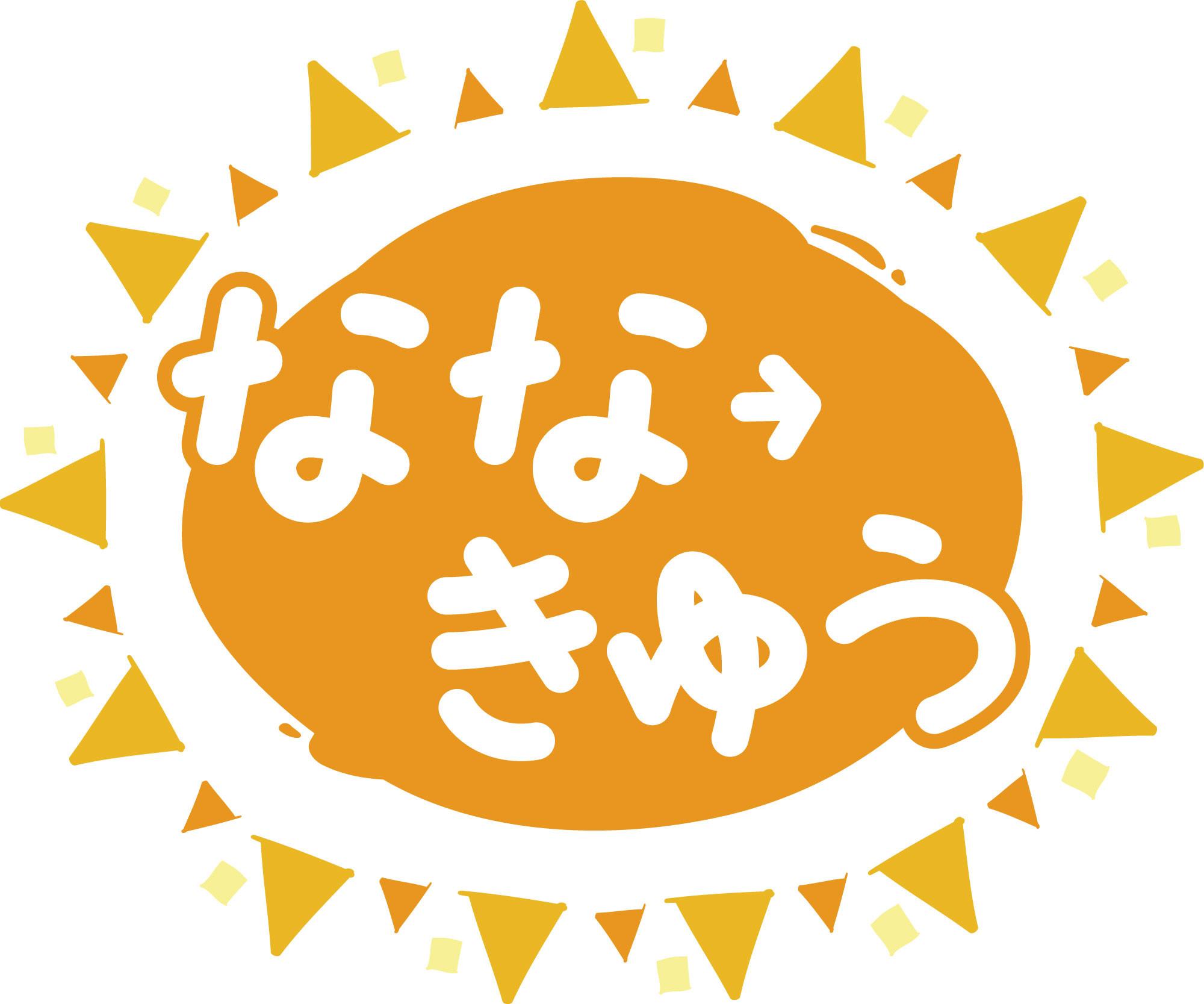 なな→きゅう(JPEG).jpg