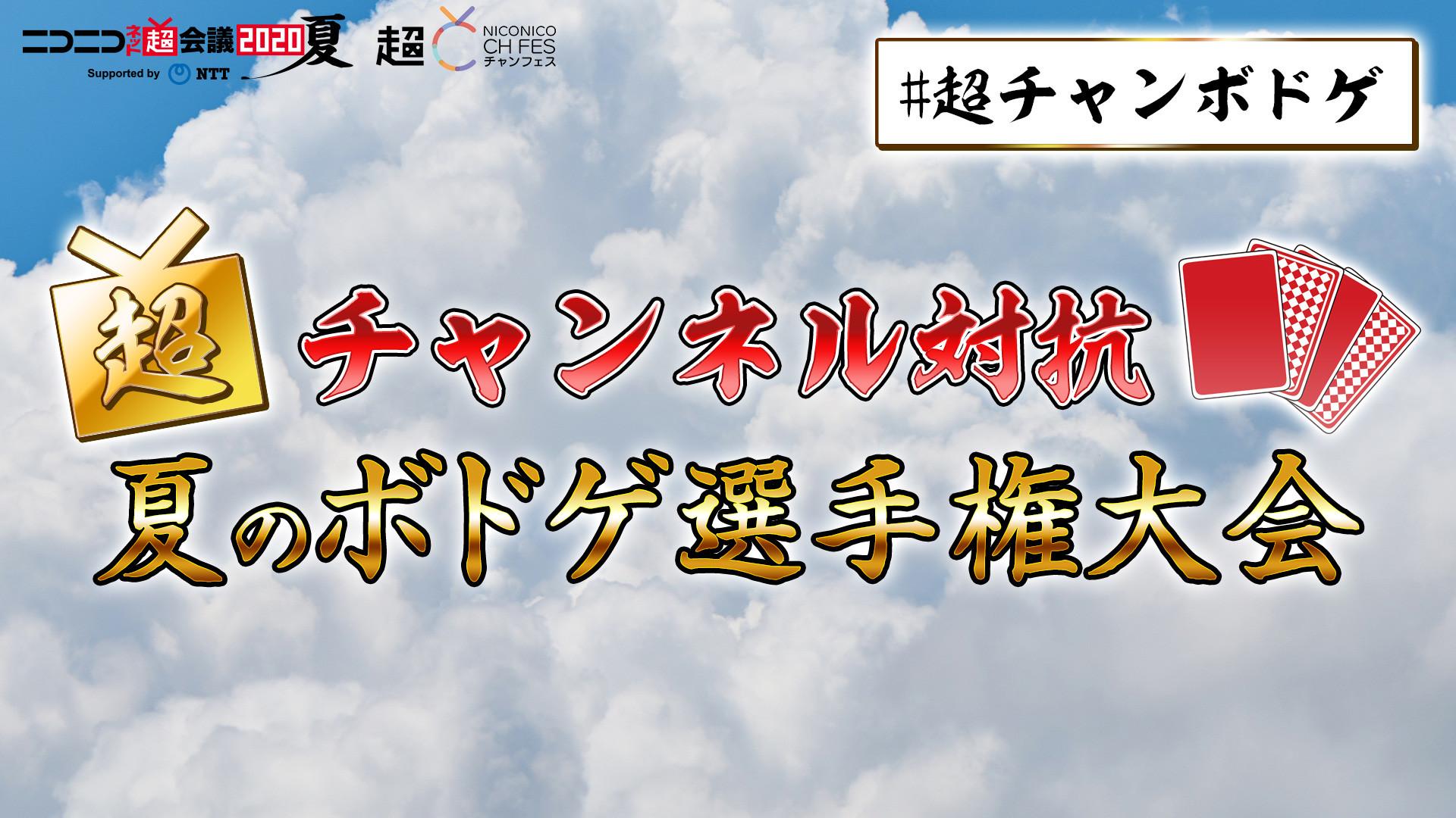 超チャンネル対抗!夏のボドゲ選手権大会_1920_1080_4.jpg