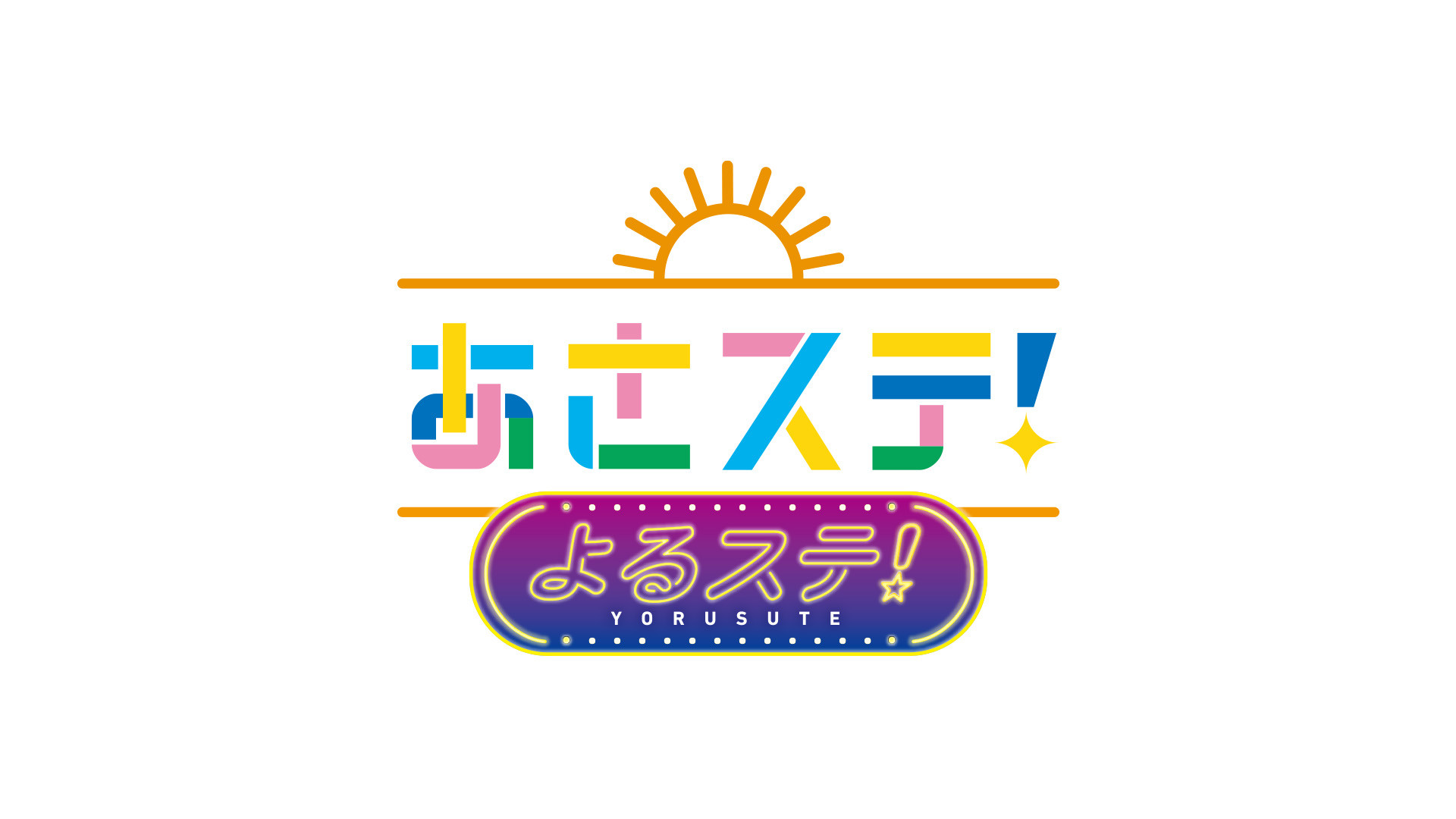201911_asasute_yorusute_banner.jpg