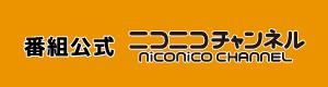 ニコニコチャンネル