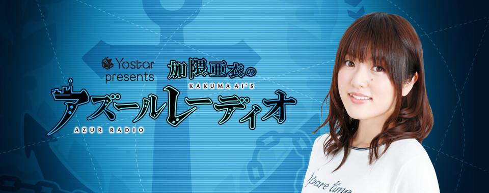 Yostar presents 加隈亜衣のアズールレーディオ